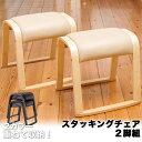 【送料無料】【一年保証】椅子 いす イス スツール 重ねられるチェア スタッキングスツール 合成皮革 コンパクト スタッキングチェア 同色2脚組【完成品】