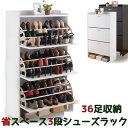 【一年保証】 靴 シューズ シューズラック 下駄箱 収納 シューズボックス ラック 収納