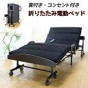 【送料無料】 ベッド 介護 介護ベット ソファベッド 折りたたみベッド シングルベッド ベッ