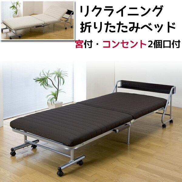 ベッド リクライニングベッド サイト ソファベッド 折りたたみベッド