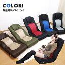 【送料無料&一年保証】 座椅子 座イス 座いす 一人掛け リクライニングチェア フロア
