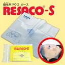 【最大2000円クーポン ポイント3倍】レサコS 人工呼吸用マウスピース(薄型タイプ)救急用品 介護