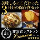 非常食レストラン【プレミアム】6年保存 美味しさにこだわった1人用 3日分 保存食セット 食器セット...