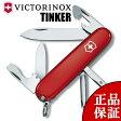 【正規品・永久保証】ビクトリノックス ティンカー 12機能【マルチツール/ナイフ】