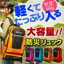 【 防災セットSHELTER2人用・3人用購入者様限定 】リ...