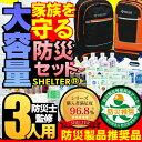 防災セットSHELTER 3人用【防災士...