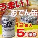 【5年保存食】おでん缶 牛すじ大根入り×12缶セット【防災グッズ 防災セット 保存食 非常食 おでん】