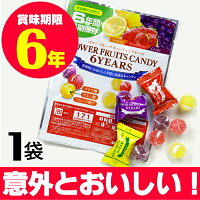 【6年保存食】パワーフルーツキャンディ6年間保存可能な飴が新登場!【非常食/備蓄/保存食/お菓子/アメ】