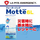 Motte(モッテ) ウォーターバッグ 6L アウトドアや災害時にも便利な水タンク 6リットル ウォータータンク <防災セット 防災グッズ>