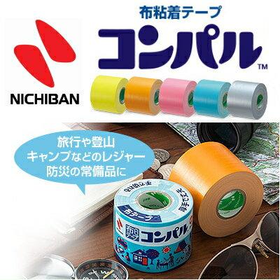 コンパクトな布粘着テープ コンパル とっても小さいのに強い粘着力!防災備蓄品・アウトドアにおすすめガムテープ カラーテープ ニチバン 養生 補修 <防災セット・防災グッズ>【bousai_1804】