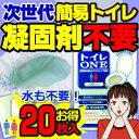 (簡易トイレ)トイレONE20枚入り 消音性・消臭性・抗菌性...