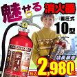 消火器10型 蓄圧式【アルテシモ】MEA10 モリタ宮田工業 アルミ製のオシャレなABC粉末消火器