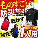 ものすごい防災セット1人用【予約受付/2...