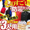 【ショップオブザイヤー2018】ものすごい防災セット 3人用キャリータイプの防災バッグ!国内生産の長...