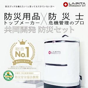 防災セット ラピタ プレミアム 2人用【p】デザイン・