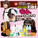 防災セットSHELTER KIDS(キッズ)【防災士監修の防...
