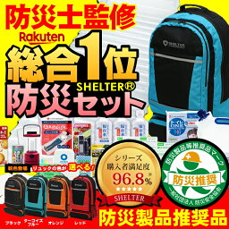 <strong>防災セット</strong>SHELTER☆1人用 防災士監修の防災グッズ 災害対策 防災用品 国内生産7年保存食 7年保存水 防災ラジオライト エアーマット 凝固剤不要トイレ 救急セット 避難グッズ 避難用品 法人 自治体 楽天