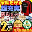 【評価レビュー1,900件超】防災セットSHELTER 2人...