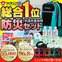 防災セットSHELTER 1人用【防災士監修の防災グッズ収納...