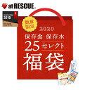 【保存食・保存水 福袋2020】25品セレクト★アルファ米・...