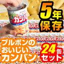 【月間優良ショップ受賞 】ブルボンのカンパン 24缶(1ケー...