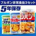 【ポイント3倍】ブルボンの保存食缶3缶セット カンパン ミニ...