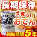 【ポイント3倍】【5年保存食】おでん缶 牛すじ大根入り【防災...