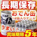 【5年保存食】おでん缶 牛すじ大根入り×12缶セット【防災グ...