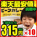 尾西食品ビーフカレー/200g×10個長期保存食<防災セット・防災グッズ>