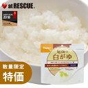 尾西食品の水でも作れるアルファ米 白がゆ 1食分【賞味期限2...