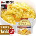 【お買得】尾西食品 水でも作れるアルファ米 ドライカレー/1...