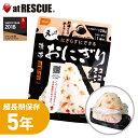 尾西食品 携帯おにぎり 鮭非常食 保存食 備蓄食 おむすび さけ シャケ 保存米 保存ごはん