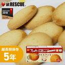 尾西のライスクッキー 8枚入 ココナッツ風味【単品】長期保存<防災セット・防災グッズ>