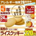 尾西のライスクッキー 8枚入 ココナッツ風味【24箱セット】長期保存<防災セット・防災グッズ>