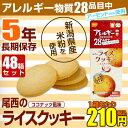 尾西のライスクッキー 8枚入 ココナッツ風味【48箱セット】長期保存<防災セット・防災グッズ>