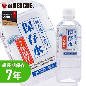 【7年保存水】純天然アルカリ保存水500ml 1本超長期保