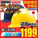 【国家検定品】ヘルメット BS-1P(ライナー入り)日本製 ...