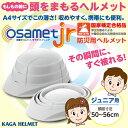 OSAMETjr オサメット ジュニア 送料無料 A4サイズ...