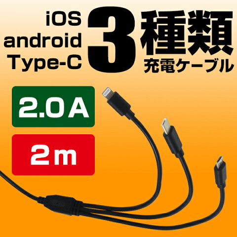 3in1ケーブル 2m iphone android TypeC 一本三役の充電ケーブル 最大2.0A 防災用品 避難グッズ レジャー<防災セット・防災グッズ>【bousai_1804】