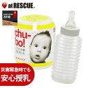 チューボ(chu-bo!) おでかけ用ほ乳ボトル250ml 1個入り<使いきりタイプ> 相模ゴム工業...