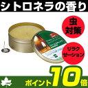 LOGOS ロゴス (虫よけ)アロマ缶入りキャンドル 846...