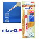 非常・災害用浄水器 mizu-QP 小型浄水器 携帯用 避難...