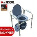 ポータブルトイレットチェア【訳あり】 非常用折りたたみトイレ...