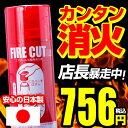 消火器【消火器 スプレー 家庭用】ファイアーカット Fire...