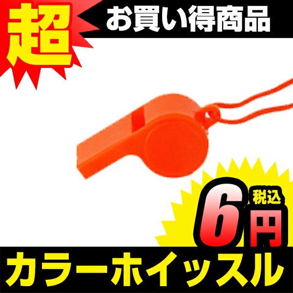 【プレゼント企画開催中】超お買い得商品(カラーホイッスル オレンジ)