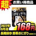 超お買い得商品(尾西食品 携帯おにぎり 五目おこわ【賞味期限...