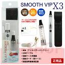【あす楽】SMOOTH VIP スムースビップ X3 電子ベ...