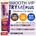 【あす楽】SMOOTH VIP スムースビップ トライミープ...