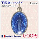 Lサイズ銀×フランスブルー【不思議のメダイ】【奇跡のメダイ教会正規品】聖母マリア
