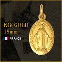 K18(18金)18mm 不思議のメダイ 奇跡のメダイ フランス教会正規品 聖母マリア ゴールド